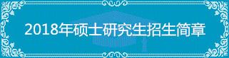 计信学院2018年硕士招生简章