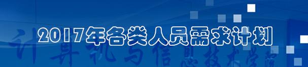 辽宁师范大学计算机与信息技术学院2017年各类人员需求计划表