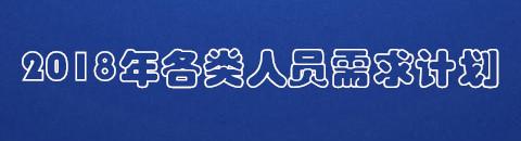 辽宁师范大学计算机与信息技术学院2018年各类人员需求计划表